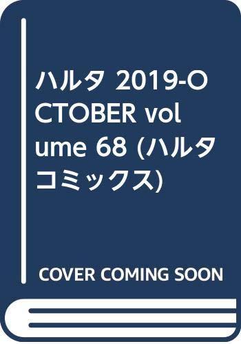 [画像:ハルタ 2019-OCTOBER volume 68 (ハルタコミックス)]