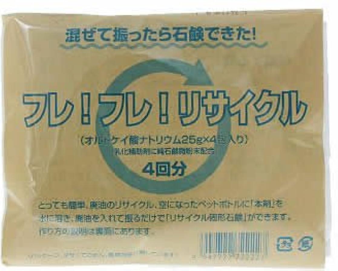 まっすぐ限界蚊ねば塾 フレフレリサイクル(25g*4包入)
