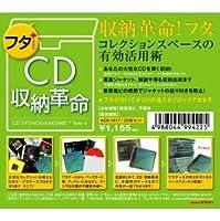 CD収納革命 フタ+ 25枚セット