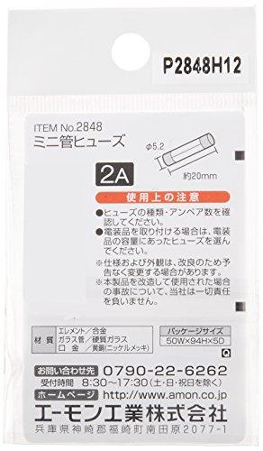 『エーモン ミニ管ヒューズ 2A 2本入 2848』の2枚目の画像