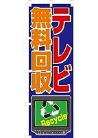 テレビ無料回収 のぼり旗(青)