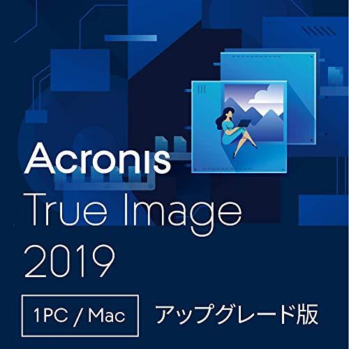 Acronis True Image 2019 | ダウンロード版 | 1台版 | アップグレード版