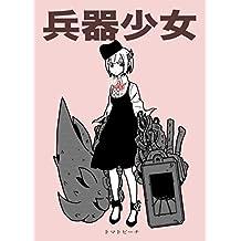 第1巻 兵器少女(同人版)