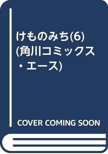 けものみち(6) (角川コミックス・エース)