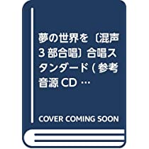 EMG3-0183 合唱スタンダード 混声3部合唱/ピアノ伴奏 夢の世界を (合唱で歌いたい!スタンダードコーラスピース)