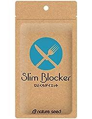 [ダイエットサプリ]ダイエット ボディメイク サプリメント スリムブロッカー 1袋(約30日分)