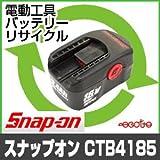 【お預かり再生】 スナップオン CTB4185 18V 電池パック セル 詰め替えサービス 1個 【6ヶ月保証付き】 バッテリー 交換 充電