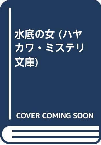 水底の女 (ハヤカワ・ミステリ文庫)