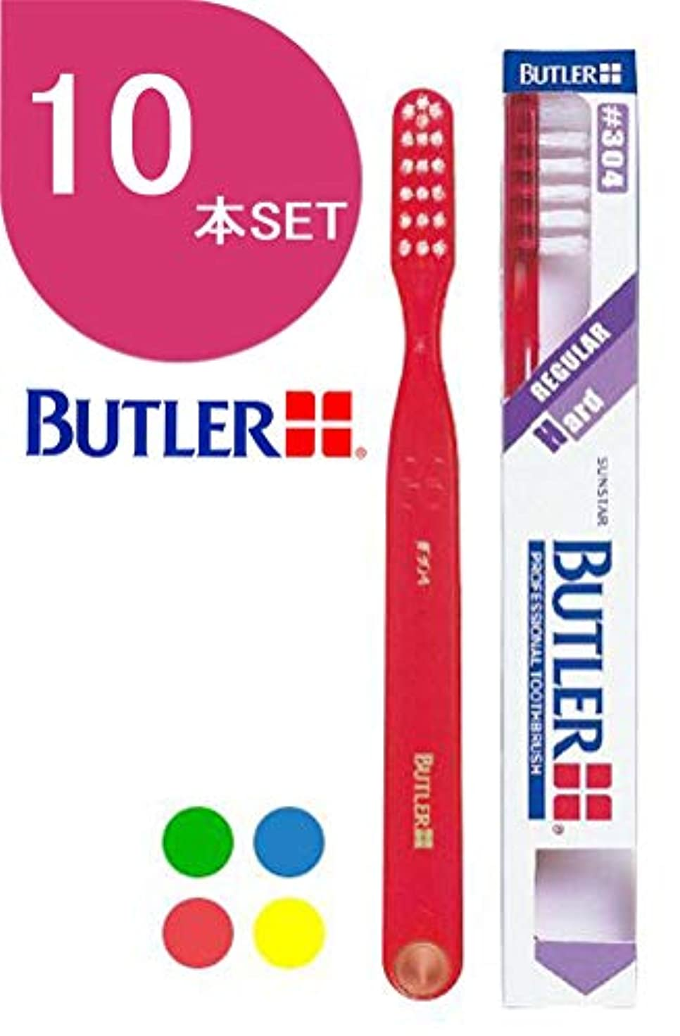 居眠りする空気大事にするサンスター バトラー(BUTLER) 歯ブラシ 10本 #304