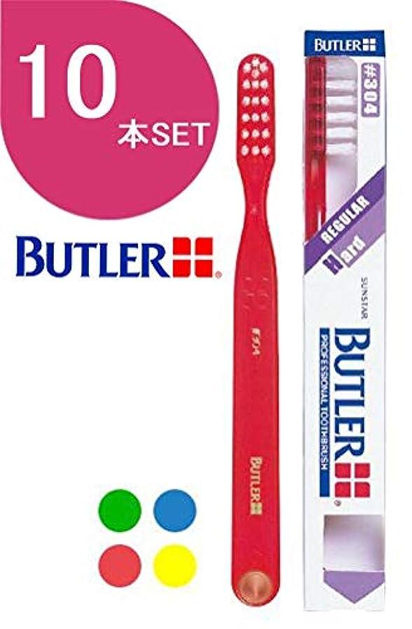乞食老人やさしいサンスター バトラー(BUTLER) 歯ブラシ 10本 #304