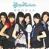 初恋ロケット / Party Rockets