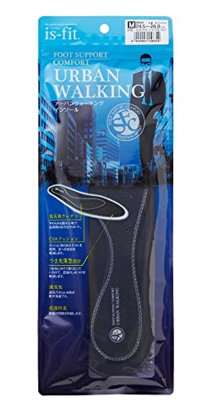 ツイン本ツインis-fit フットサポート アーバンウォーキング インソール 男性用 26.5~28.0cm?M120-8361