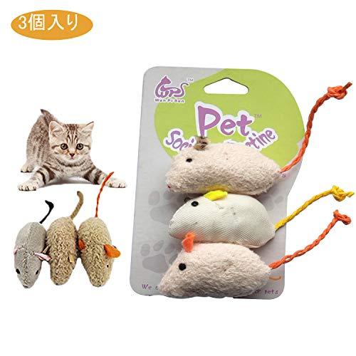 Lightton ネコおもちゃ ネズミ ペットおもちゃセット ペット玩具 運動不足解消 噛むおもちゃ 環境にやさしい素材(3個入り)