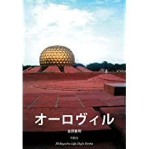 オーロヴィル Meikyosha Life Style Books