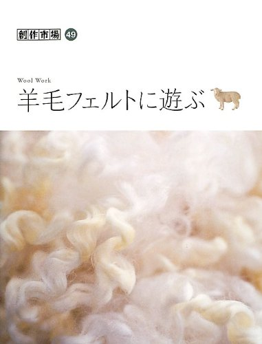 羊毛フェルトに遊ぶ (創作市場49)