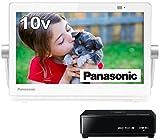 パナソニック 10V型 ポータブル 液晶テレビ インターネット動画対応 プライベート・ビエラ 防水タイプ ホワイト UN-10N9-W