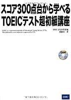 スコア300点台から学べる TOEIC(R)テスト超初級講座