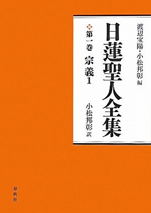 日蓮聖人全集  第一巻  宗義1〈新装版〉