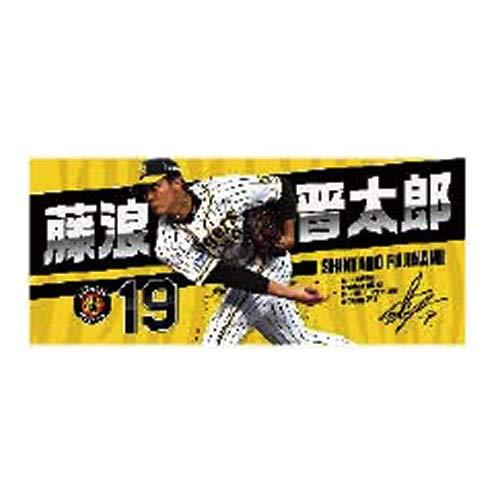 阪神タイガース 選手フォトタオル (19藤浪)