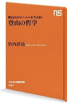 [竹内 洋岳]の標高8000メートルを生き抜く 登山の哲学 (NHK出版新書)