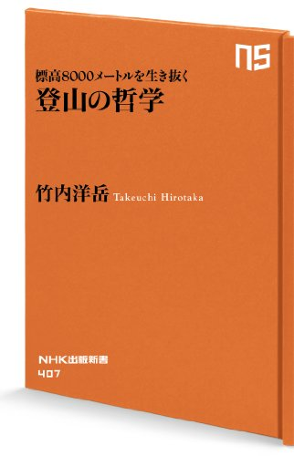 標高8000メートルを生き抜く 登山の哲学 (NHK出版新書)の詳細を見る