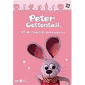 ピーター・コットンテール 幸せを運ぶウサギ【絵本付きDVD】