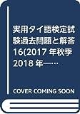 実用タイ語検定試験 過去問題と解答 2017年秋季・2018年春季実施分 3級~5級