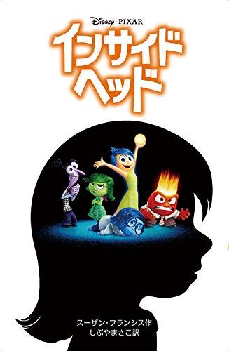 インサイド・ヘッド (ディズニーアニメ小説版)の詳細を見る
