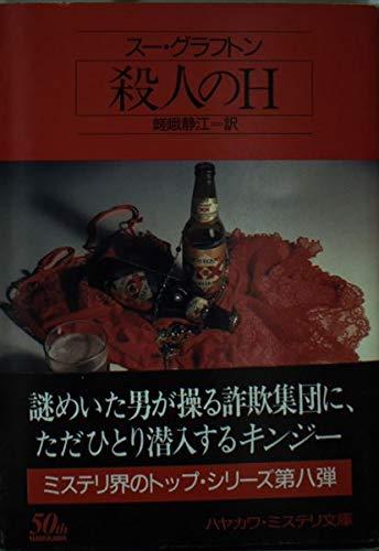殺人のH (ハヤカワ・ミステリ文庫)の詳細を見る