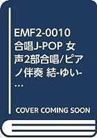 EMF2-0010 合唱J-POP 女声2部合唱/ピアノ伴奏 結-ゆい- (miwa)