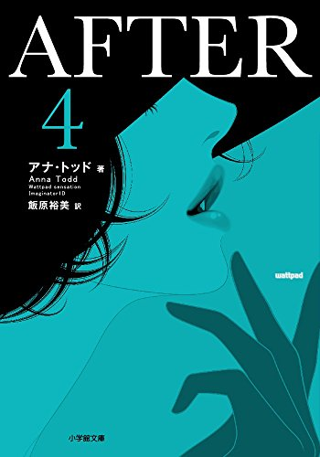 AFTER 4 (小学館文庫)の詳細を見る