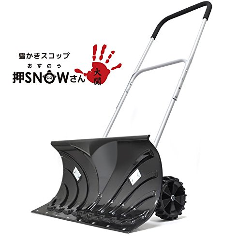 簡単 除雪 除雪用品 雪かき機 除雪機 簡単操作 家庭用 おススメ GS01