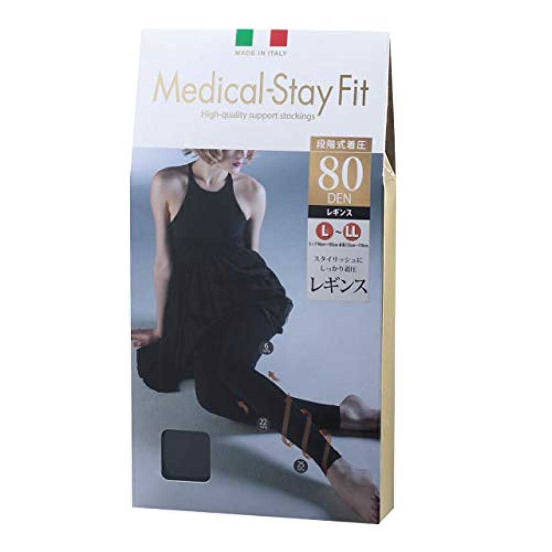 統合スラム呪い【メディカル ステイフィット】着圧レギンス 80デニール ブラック (L-LL) イタリア製 Medical-Stay Fit
