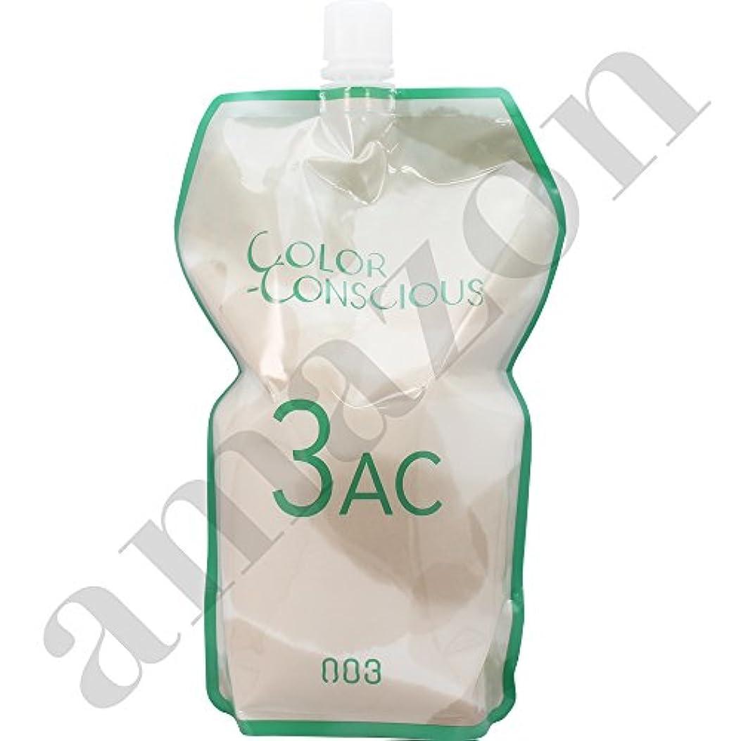 質量同種の落胆する【ナンバースリー】カラーコンシャス (2剤) OX3.0 AC 1200ml