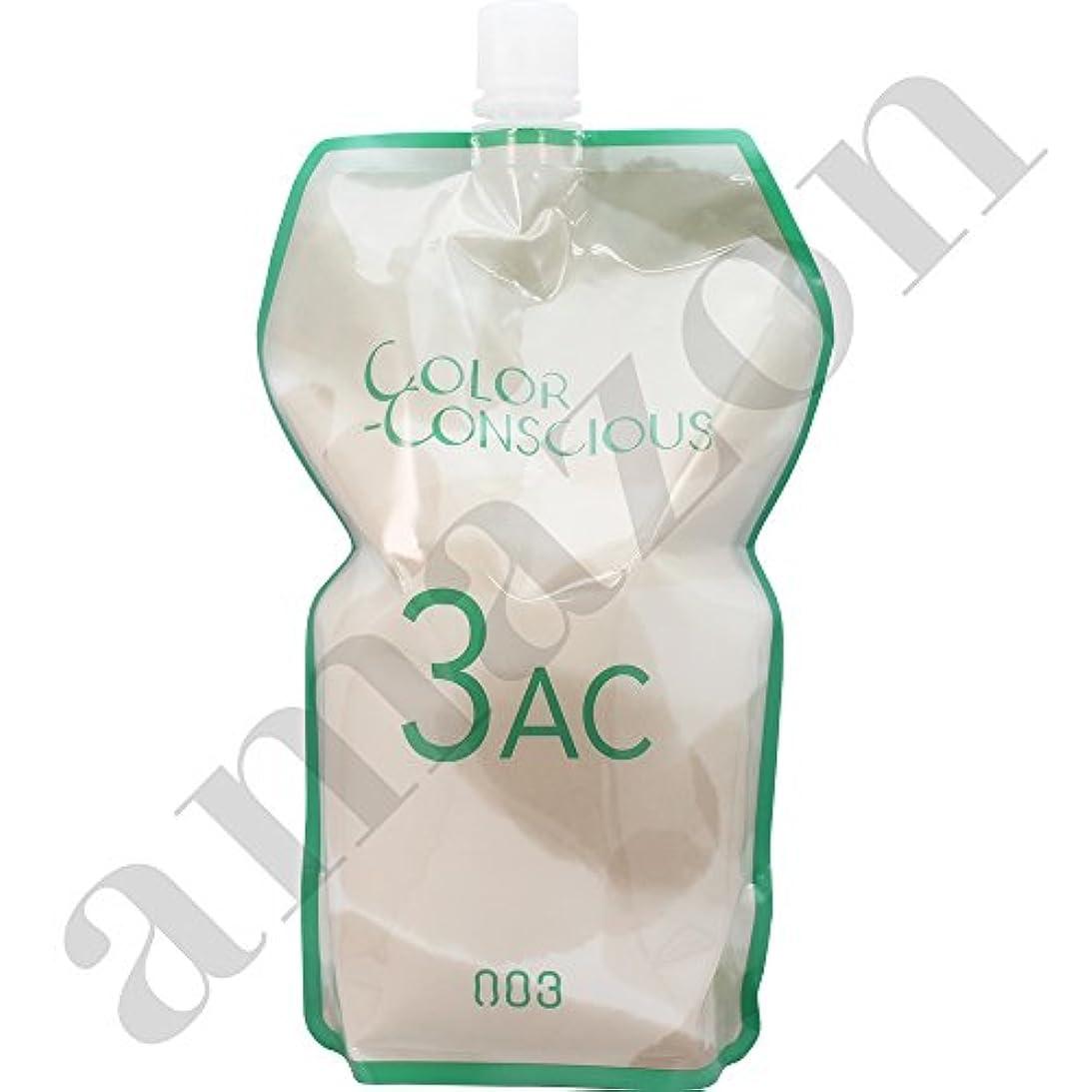 フォーカス群衆ミルク【ナンバースリー】カラーコンシャス (2剤) OX3.0 AC 1200ml
