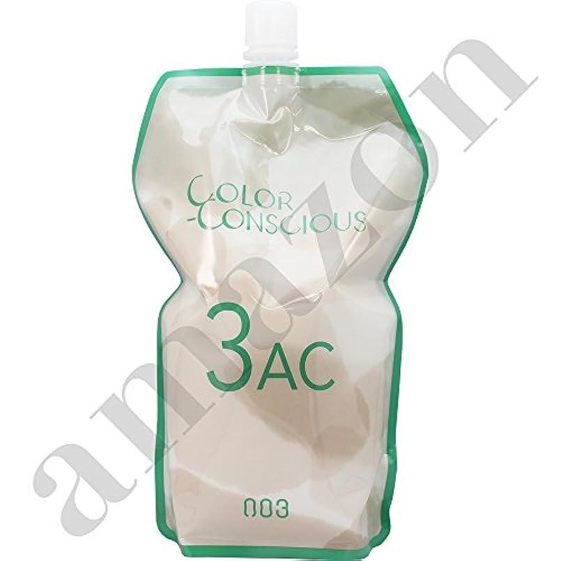 ドレス一回別に【ナンバースリー】カラーコンシャス (2剤) OX3.0 AC 1200ml