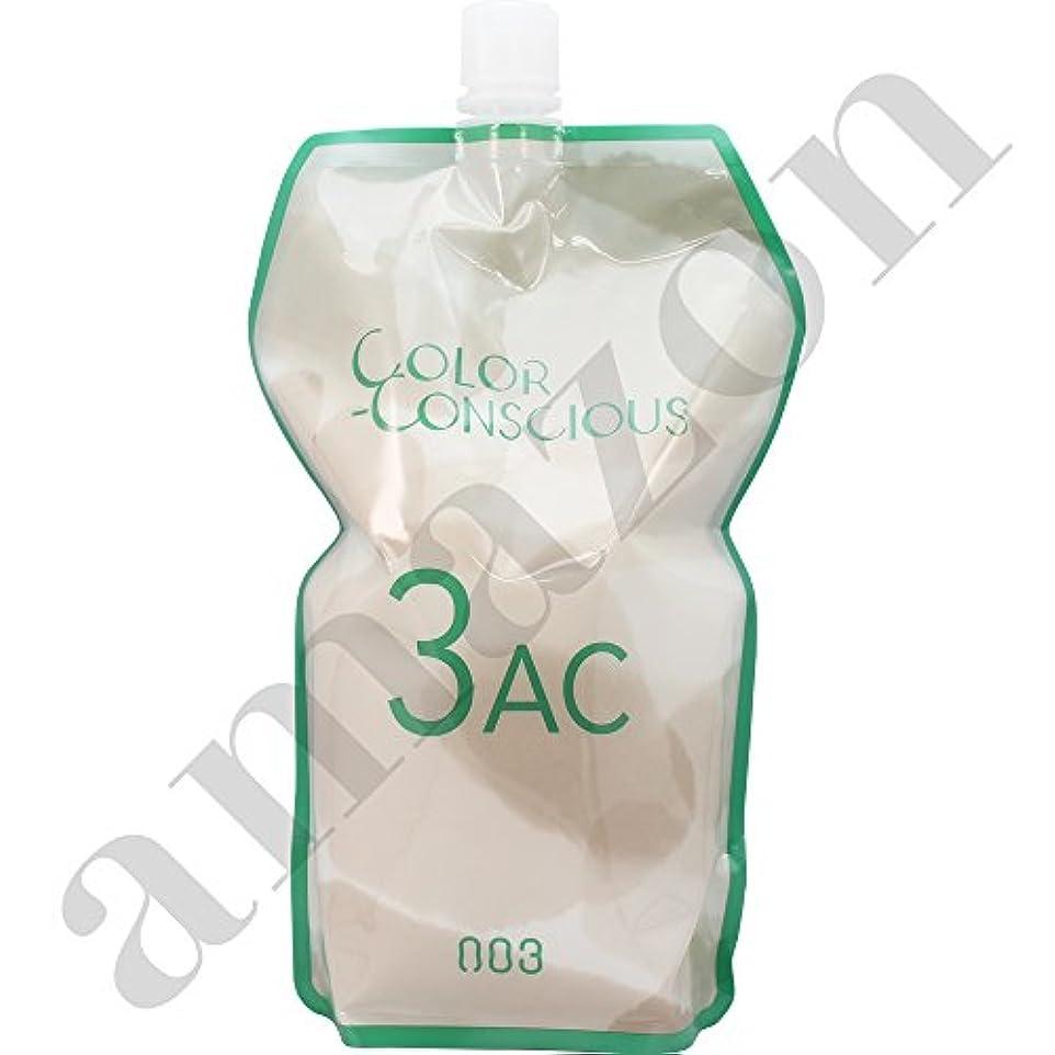 タイプ固める効能ある【ナンバースリー】カラーコンシャス (2剤) OX3.0 AC 1200ml