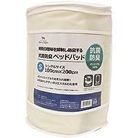 メリーナイト 抗菌防臭わた入り ウォッシャブル ベッドパット シングル ベージュ DJ300201-96