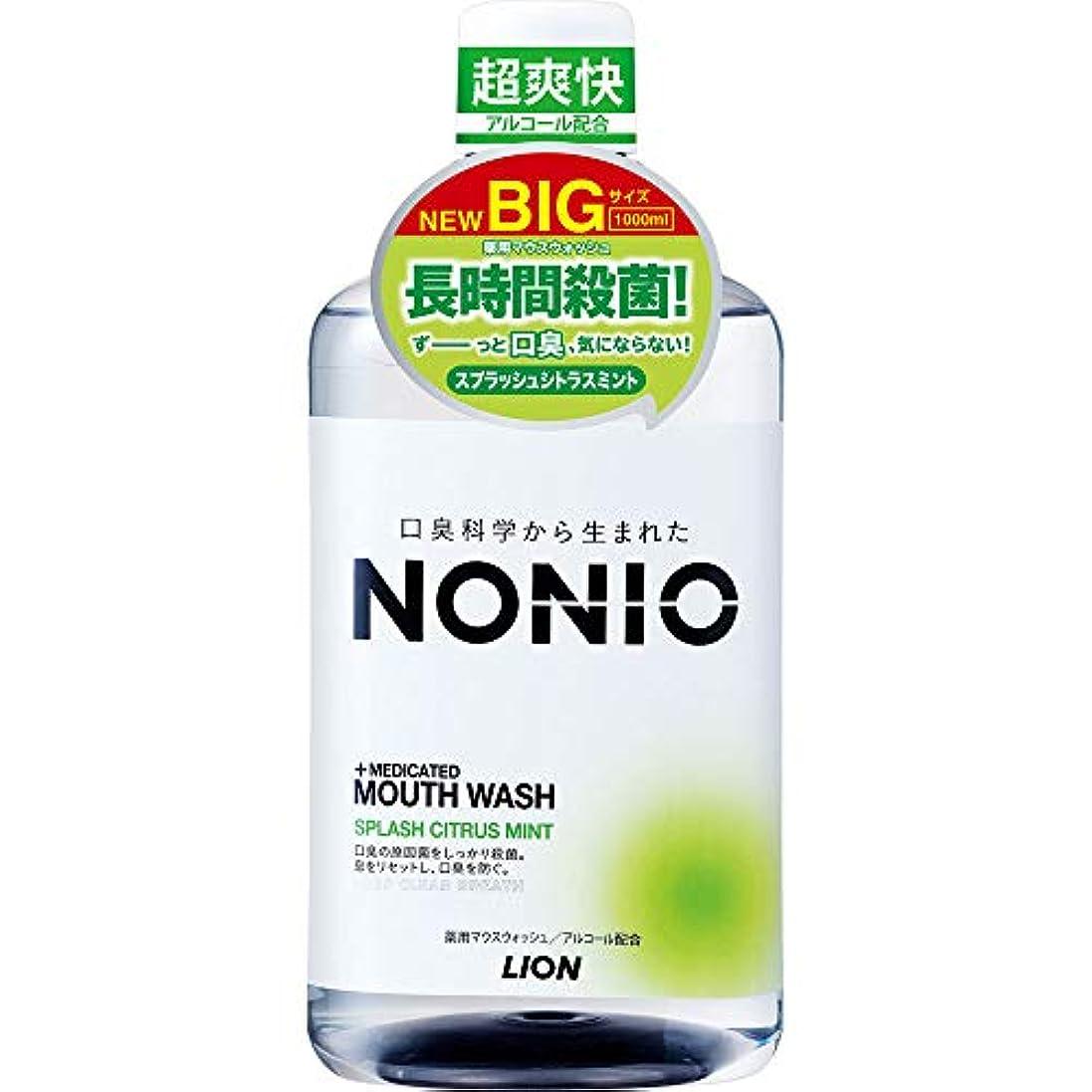 批評絶えず出しますライオン ノニオ マウスウオッシュ 超爽快 スプラッシュミント1000ml