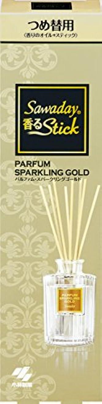 蜜自我表向きサワデー香るスティック 消臭芳香剤 パルファムスパークリングゴールド 詰め替え用 70ml