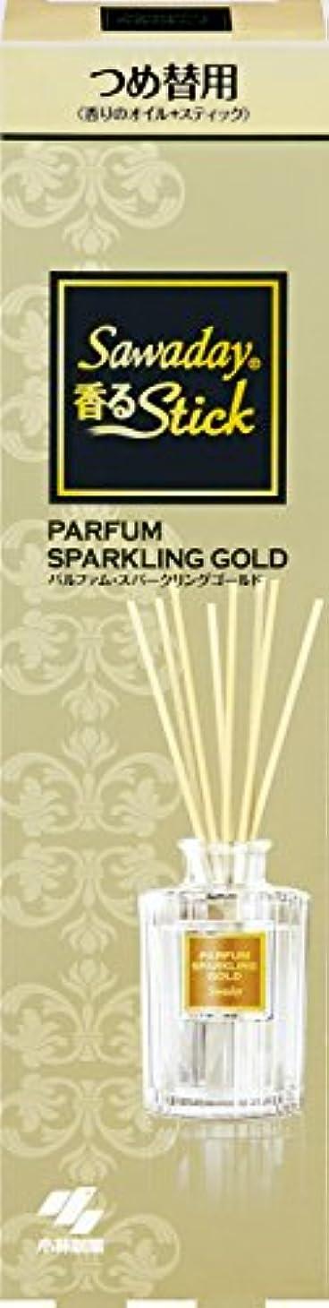 拍手パッチ作動するサワデー香るスティック 消臭芳香剤 パルファムスパークリングゴールド 詰め替え用 70ml