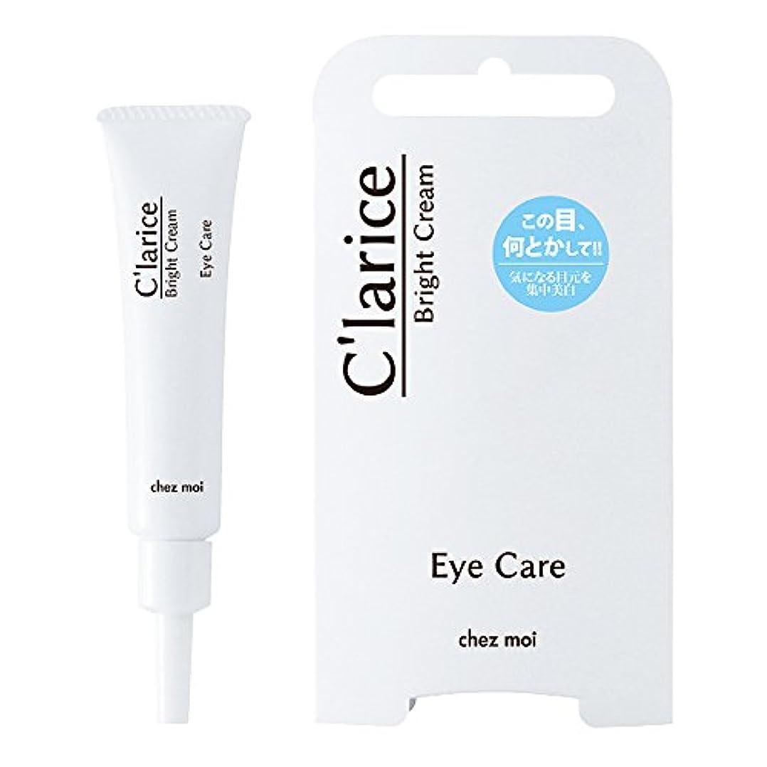 見習い埋め込む肌シェモア C'larice(クラリス) Bright Cream【医薬部外品】 15g
