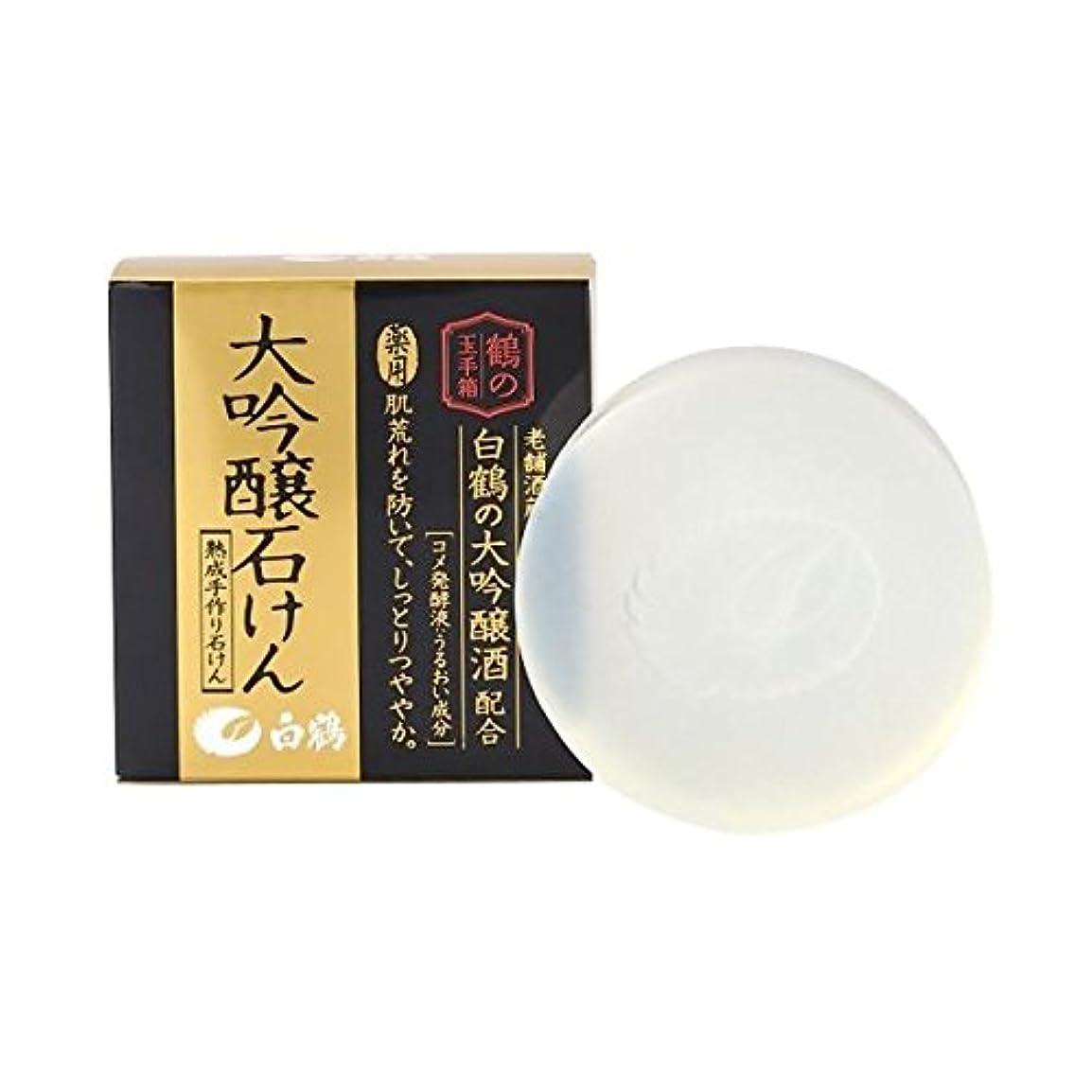 確率粘液好奇心盛白鶴 鶴の玉手箱 大吟醸石けん 100g × 3個 (薬用)(医薬部外品)