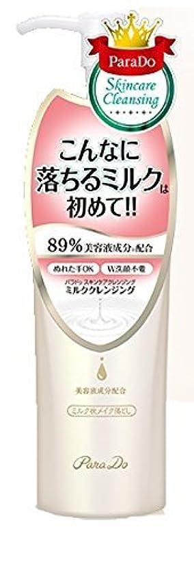 三角愚かな最愛のParaDo パラドゥ スキンケアクレンジング ミルク状メイク落とし クレンジングミルク 120g