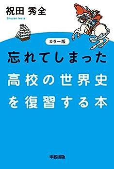 [祝田 秀全]のカラー版 忘れてしまった高校の世界史を復習する本