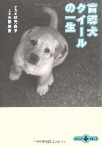 盲導犬クイールの一生 (文春文庫PLUS)の詳細を見る