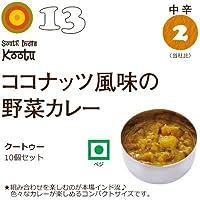 にしきや 13 クートゥー 10個セット(100g×10個)