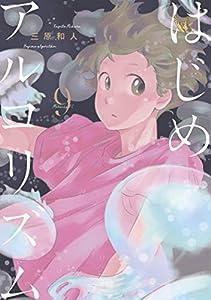 はじめアルゴリズム(9) (モーニングコミックス)
