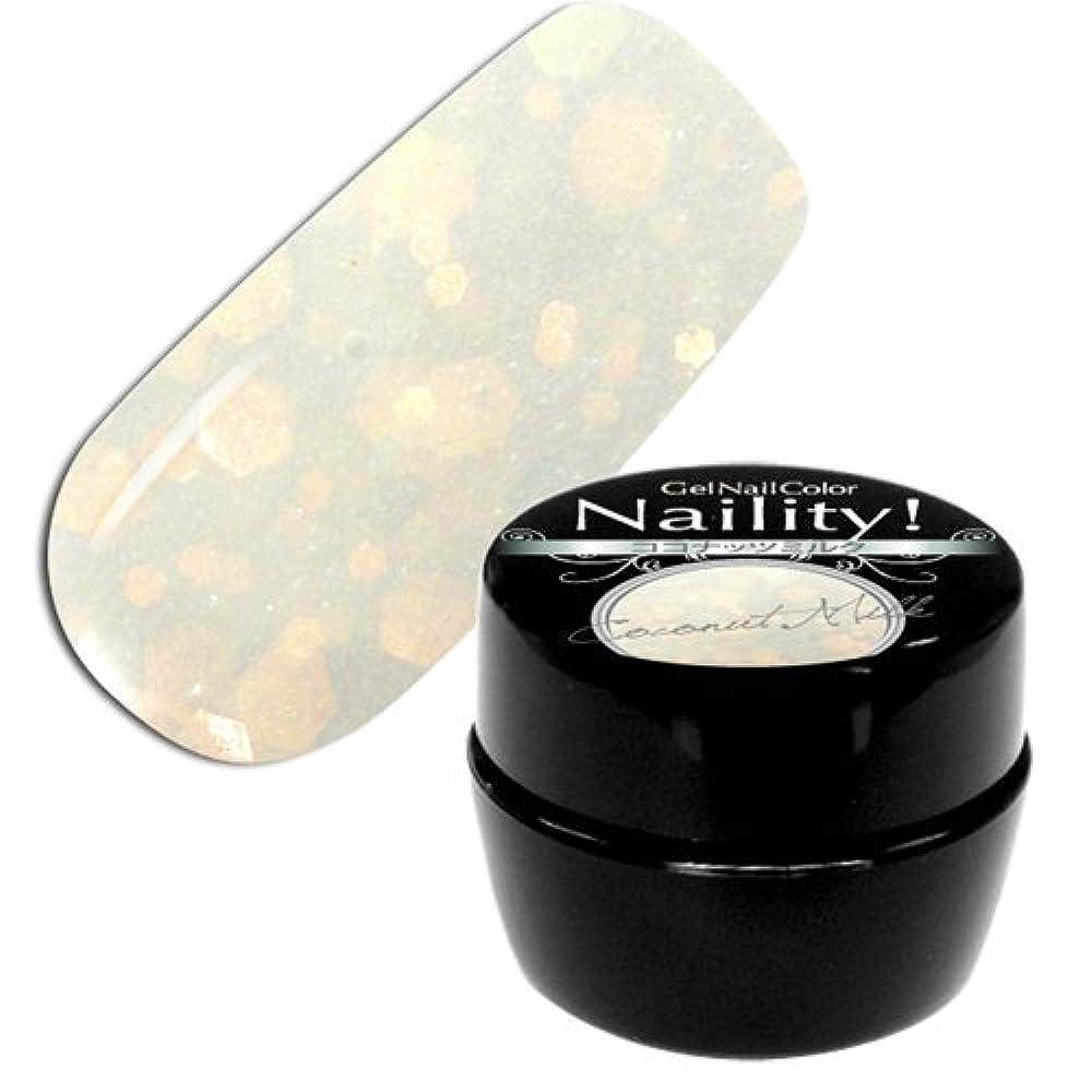 発表インク野球Naility! ジェルネイルカラー 018 ココナッツミルク 4g