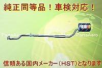 送料無料 新品マフラー■ミラ 4WDターボ L710S 純正同等/車検対応055-152